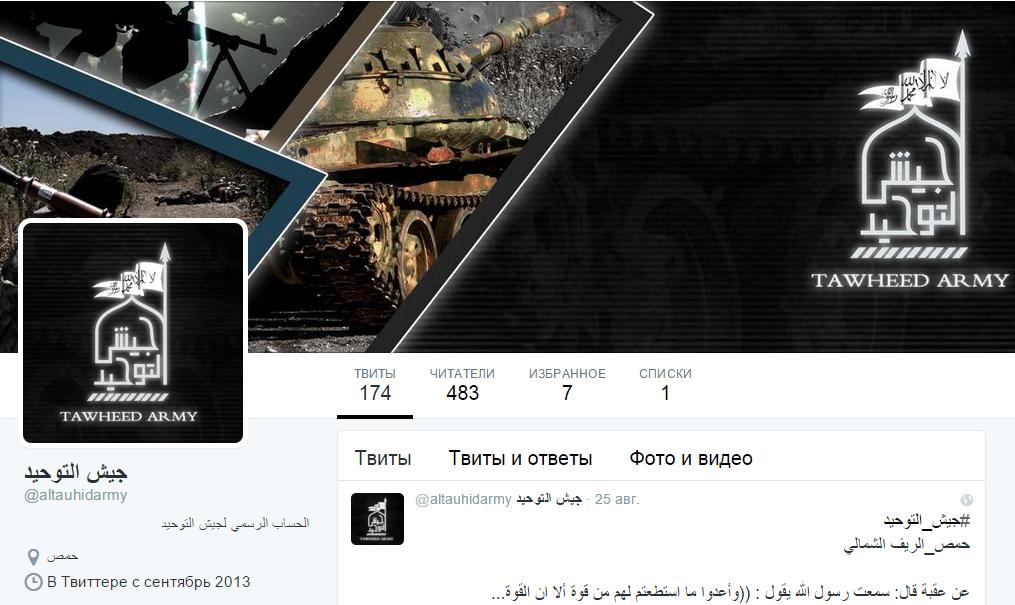 tawhid-twitter