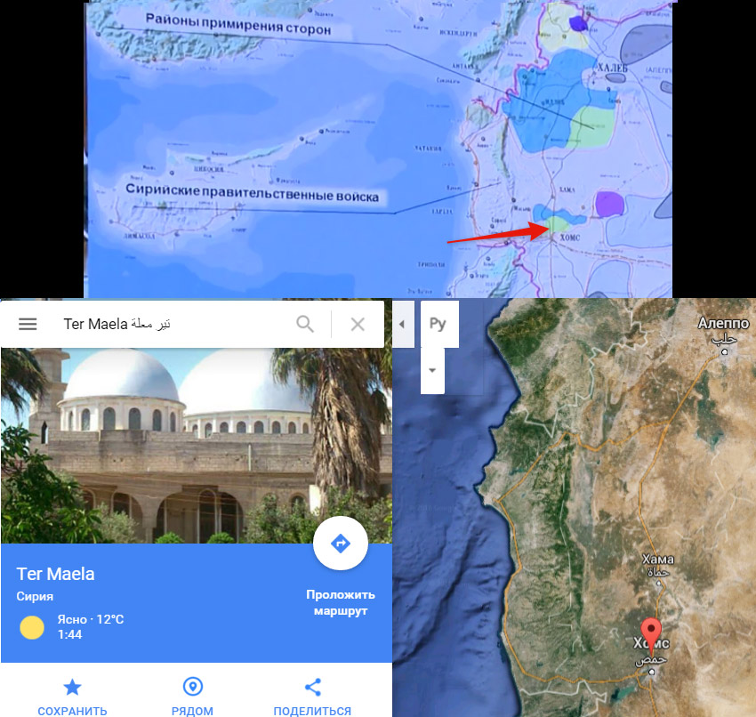 Кадр брифинга Минобороны РФ от 27 февраля и местоположение Тер-Маелы на Google Maps