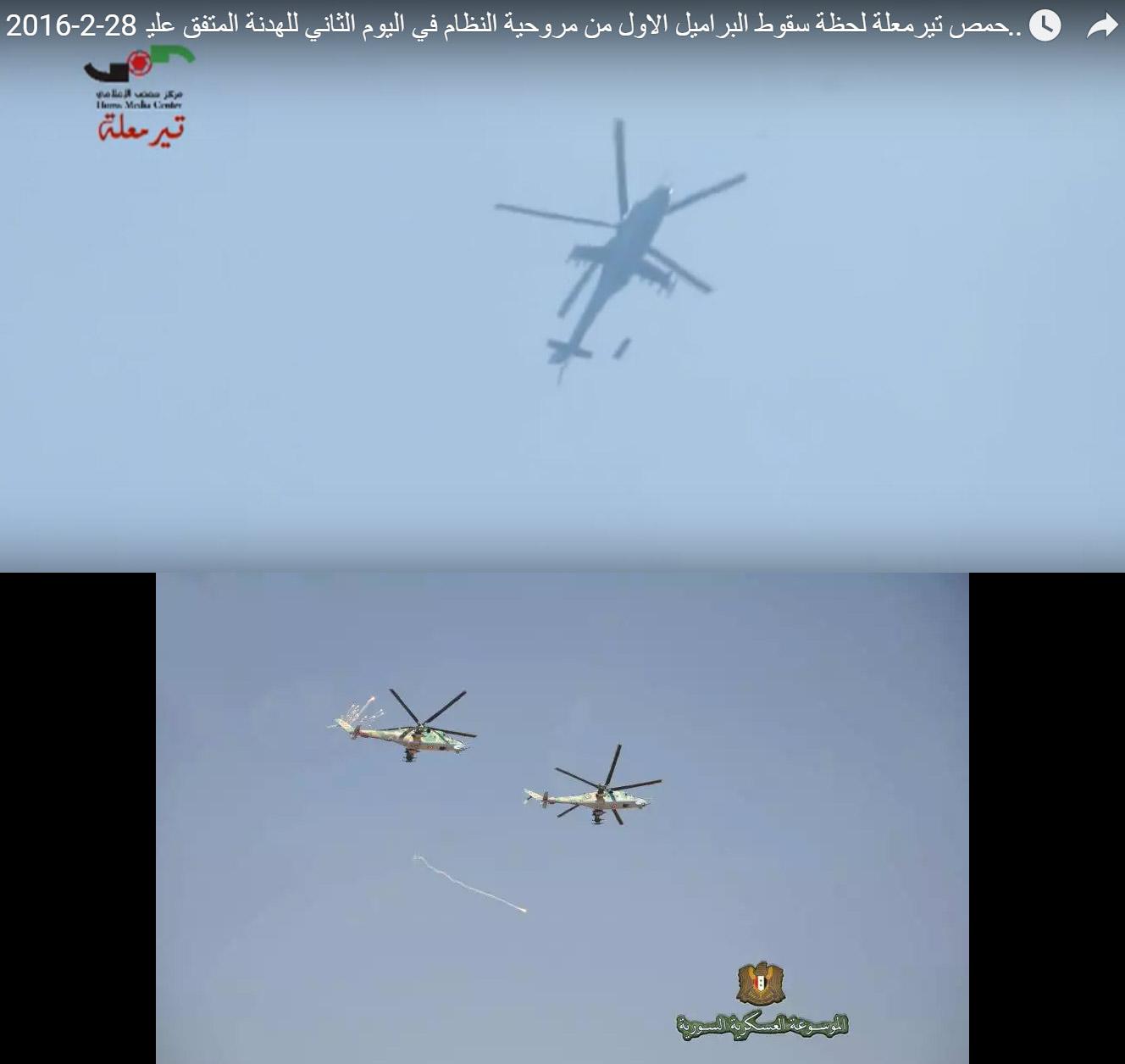 Кадр из видео 28 февраля и Ми-25 ВВС Асада (источник)