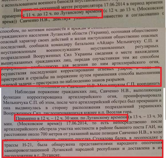 Выдержки из обвинительного заключения Надежды Савченко