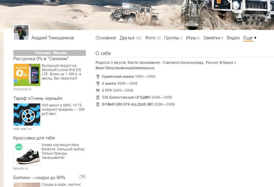 Профиль Андрея Тимошенкова в соцсети «Одноклассники»