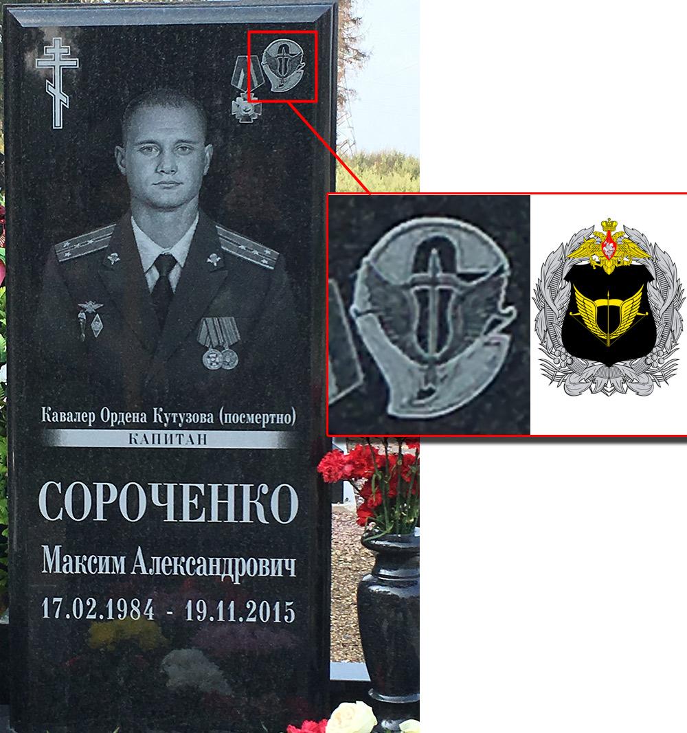 Могила Сороченко Максима с эмблемой ССО