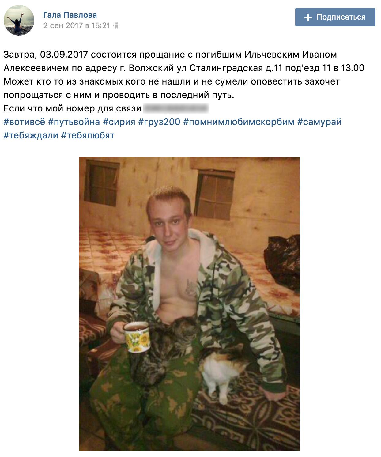 ВСирии умер еще один русский военный,— расследование