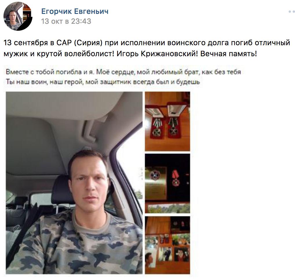 В размещенном списке погибших вСирии граждан России оказался троичанин